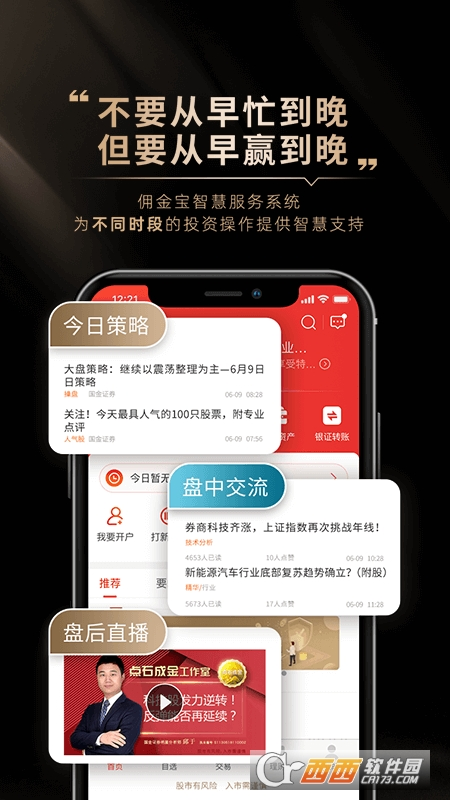 国金证券佣金宝app