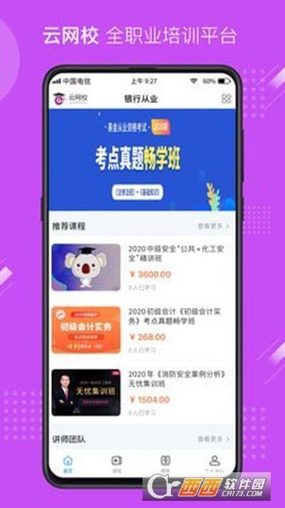 云网校app v1.1.05