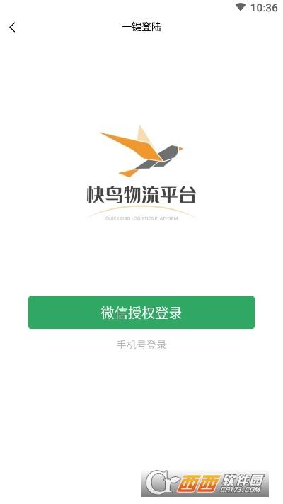 快鸟物流 v1.1.0058