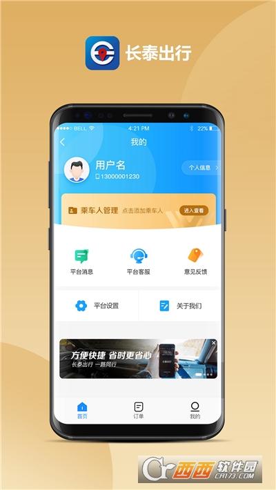 长泰出行平台 v0.0.13安卓版
