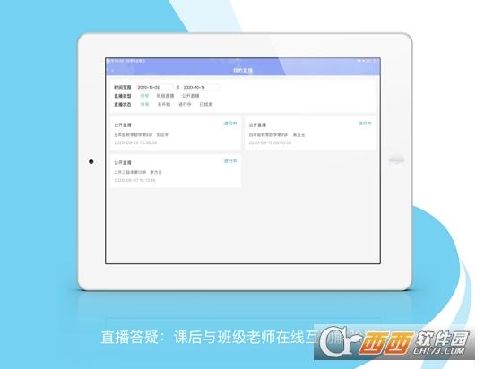 佳学习HD app v1.0.2手机版