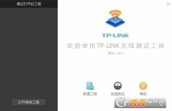 TP-LINK无线AP网络测试工具 V1.0.4官方版