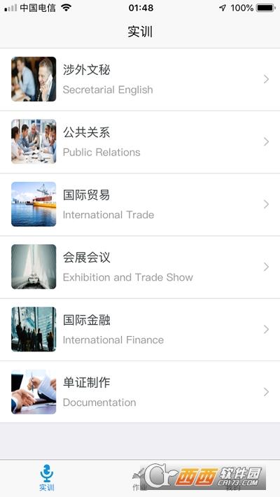 51汇练app 3.5.6官方版