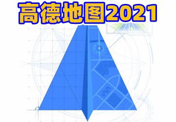 高德地图2021