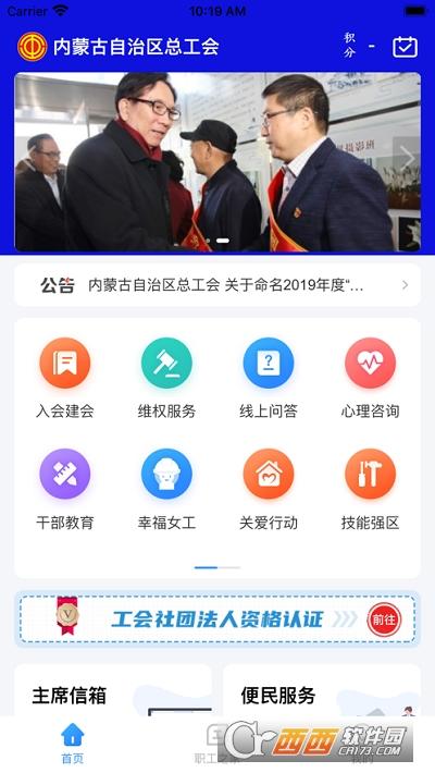 北疆工惠 v1.0.4手机版