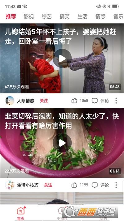 红云视频极速版 v4.1.4.3安卓版