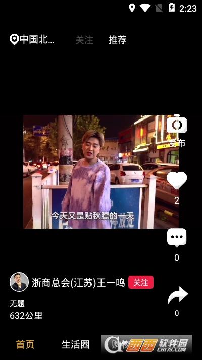 邻有有app短视频 1.0.0