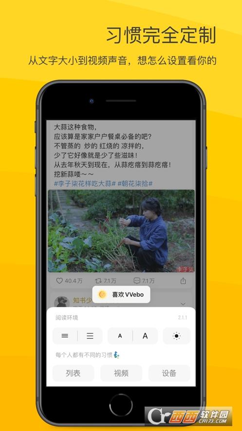 VVebo苹果版2021 V2.1.9