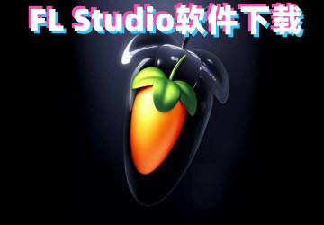 FL Studio下载_FL Studio 20_FL Studio中文版