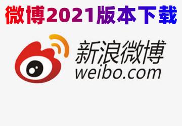 微博app官方下载_微博2021官方下载_微博手机版
