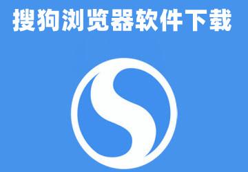 搜狗浏览器下载2020官方下载_搜狗高速浏览器2020