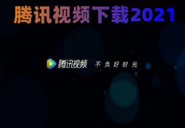 腾讯视频官方下载_腾讯视频app官方下载2021最新版
