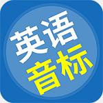 英语音标精编最新版2.0.0