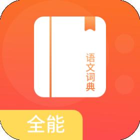 全能语文词典app