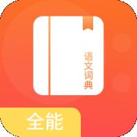 中小学全能语文词典v1.0安卓版