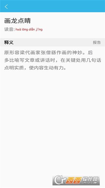 中小学全能语文词典