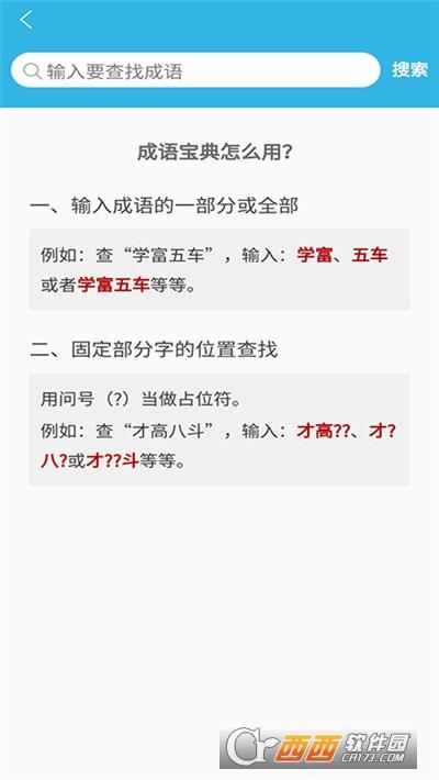 中小学全能语文词典 v1.0安卓版