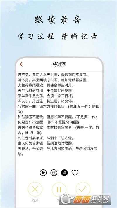 古诗集锦 v1.0.2安卓版