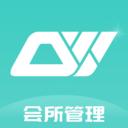 多维会所管理app