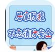 广东消防居家防火