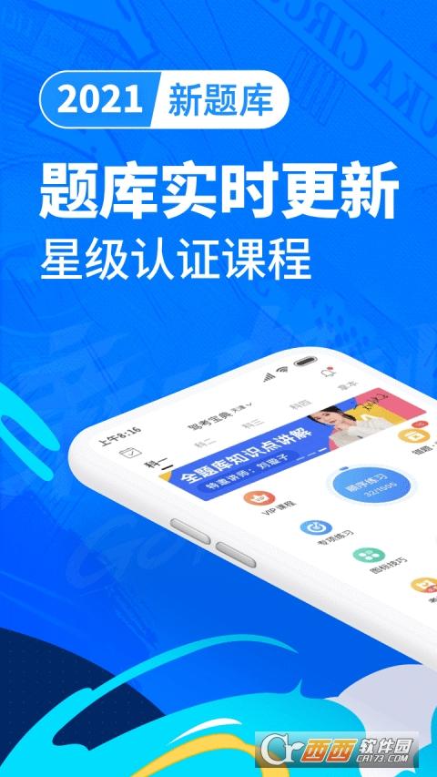 驾考宝典2021手机版c1 V8.2.1 官方版