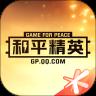 和平精英营地官方app