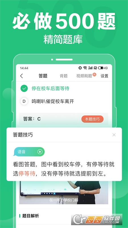 驾校一点通2021最新版 V10.8.3 手机版