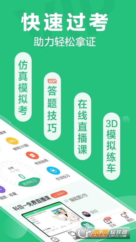 驾校一点通2021最新版 V10.2.0 手机版
