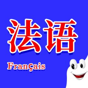 确幸学法语app