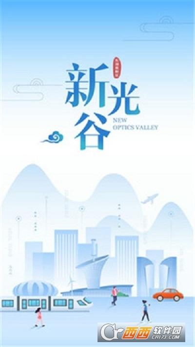 武汉新光谷 v1.0 安卓版