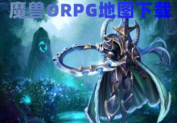 ORPG地图