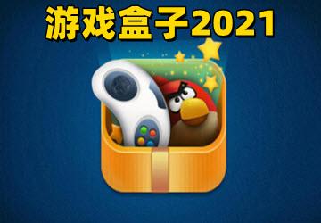 2021游戏盒子