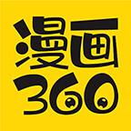 漫画360