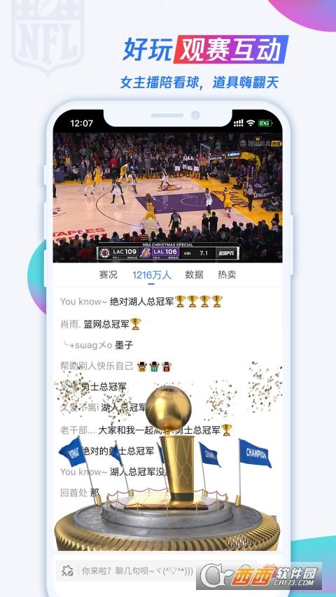 腾讯体育app最新版 V6.6.10.984官方安卓版