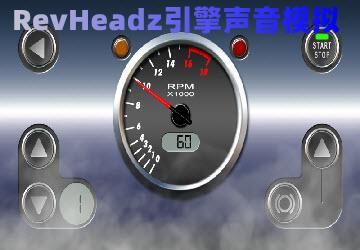 RevHeadz下载_RevHeadz安卓_RevHeadzEngineSounds