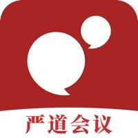 严道会议(高端医学会议平台)