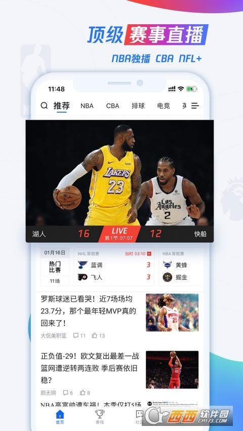 腾讯体育会员最新版 v6.5.20.958安卓版