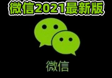 2021微信