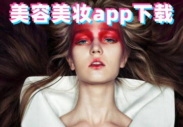 美容美妆app_美容美妆应用_美容美妆下载