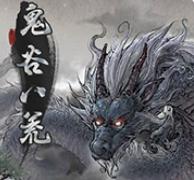 鬼谷八荒炼狱难度极品3红剑系存档(未修改)