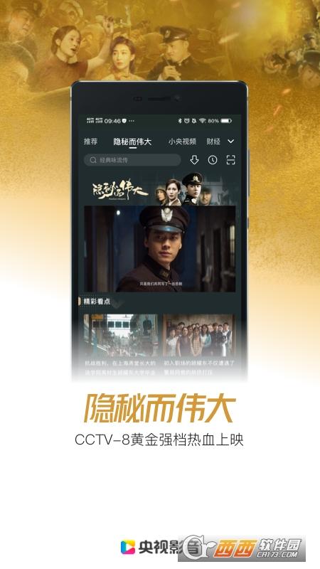 央视影音手机版 7.3.0 安卓版