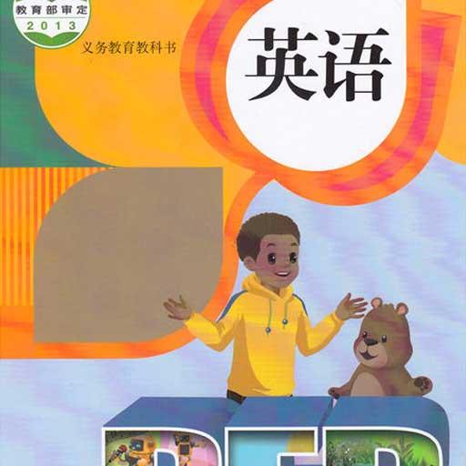 高乐小学英语