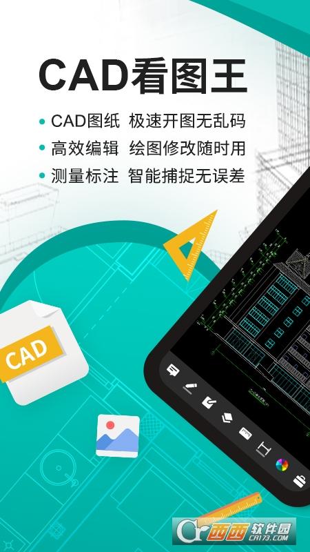 CAD看图王永久免付费版 v4.1.0