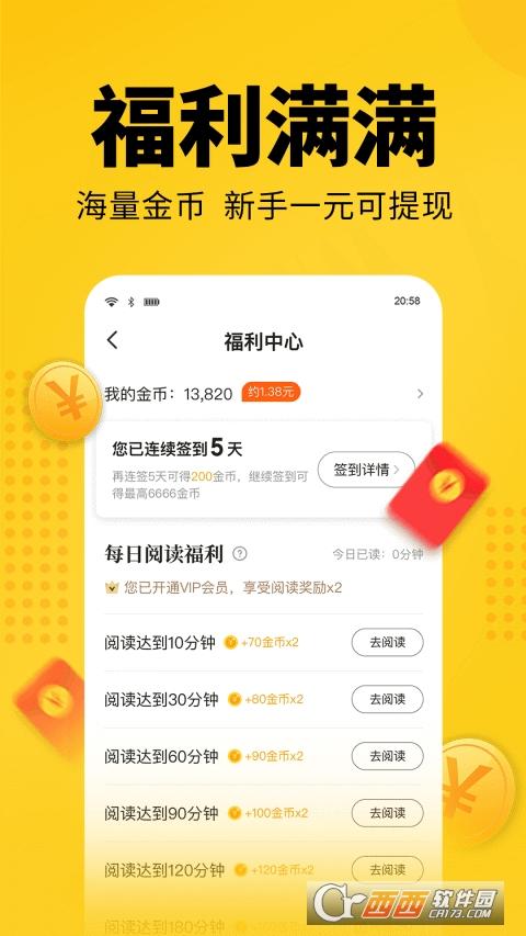 七猫免费阅读小说app V5.10.10 免费版