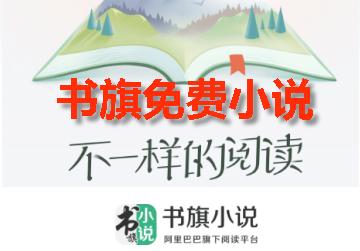 书旗小说最新版
