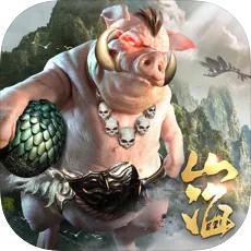 山海妖皇决内购版v1.0安卓版