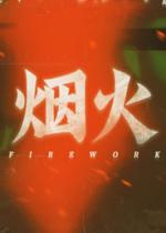 烟火游戏正式版简体中文硬盘版