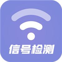wifi信号检测软件