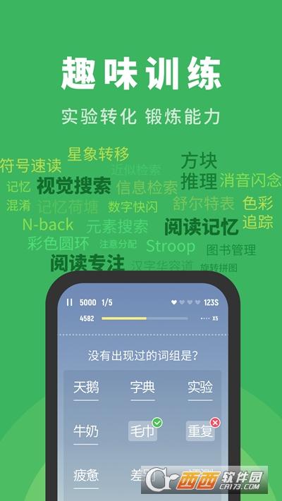 倍速阅读 v1.0.0安卓版