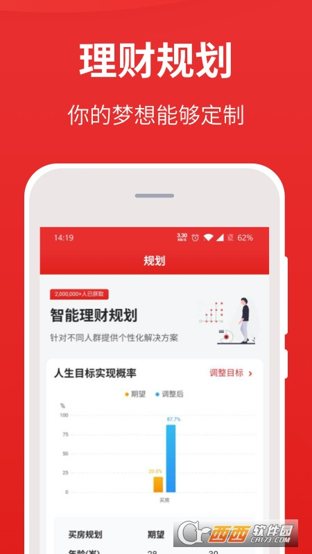i问财app 4.0.9 安卓版